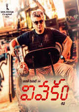 ajith new telugu movie vivekam vivegam review rating