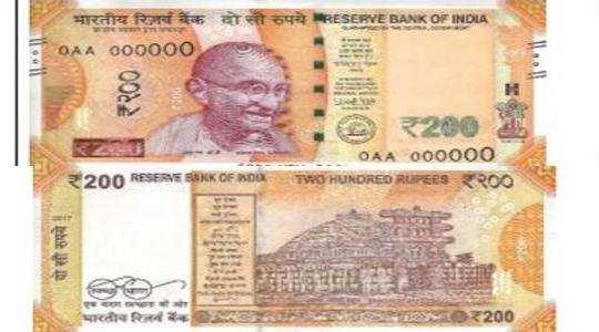 200 rupee note: गणेश चतुर्थीच्या मुहूर्तावर