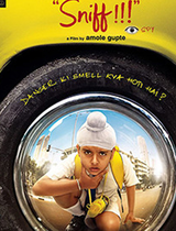 sniff movie review in hindi