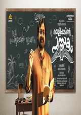 velipadinte pusthakam movie review in malayalam
