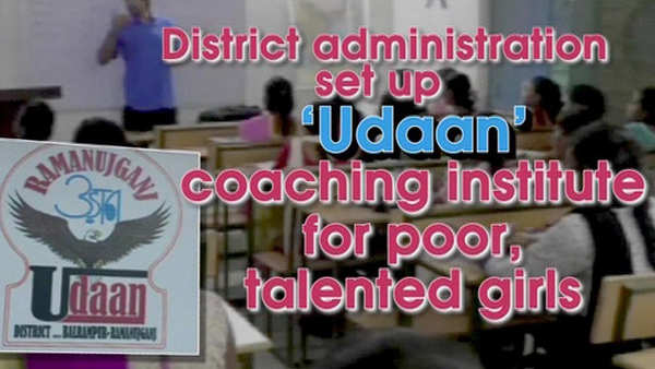 chhattisgarh district administration set up udaan coaching institute for poor talented girls