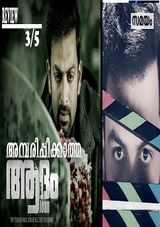 adam john new malayalam movie review
