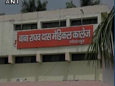 बीआरडी कॉलेज