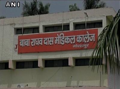 बीआरडी मेडिकल कॉलेज