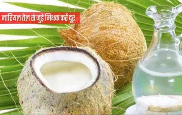 नारियल तेल से जुड़े मिथक करें दूर