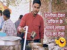 angry with current salary man open a tea stall outside his office