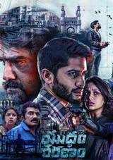 naga chaitanya yuddham sharanam telugu movie review rating and response