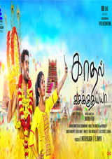 kadhal kasakudhaya movie reivew