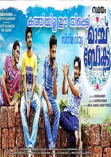 matchbox malayalam romance film review