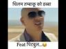 viral content watch this hilarious video of pitbull dancing on chillum tambaku song