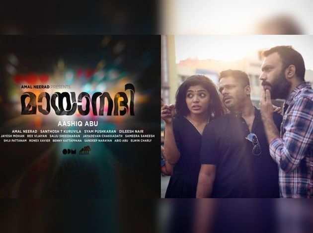 mayanadhi-movie