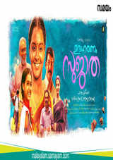 udaharanam sujatha malayalam movie review