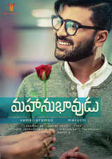 sharwanand mahanubhavudu telugu movie review and rating