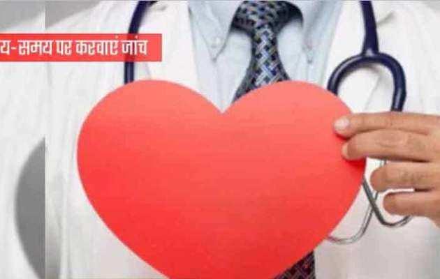 दिल की बीमारी से रहना है दूर, तो करें ये 5 काम