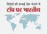 विदेशों से स्वदेश धन भेजने में भारतीय नंबर वन