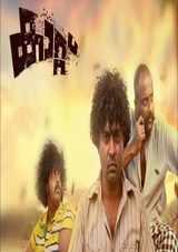 kaattu malayalam movie review