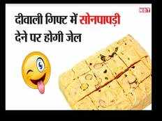 fake news on diwali gift sohan papdi to relative and get jail