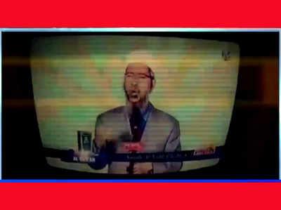 प्रतिबंध के बावजूद, ज़ाकिर नाइक के पीस टीवी की कश्मीर में फिर हुई शुरूआत