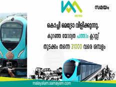 kochi metro vacancy recruitment