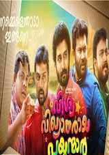 vishwa vikhyatharaya payyanmar review