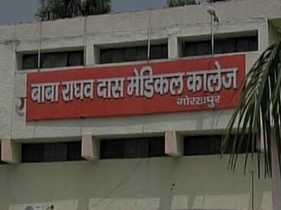 BRD मेडिकल कॉलेज (फाइल फोटो)