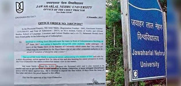 JNU: प्रशासनिक ब्लॉक के पास बिरयानी पकाने पर छात्रों पर लगा जुर्माना