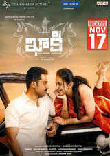 khakee telugu movie review and rating