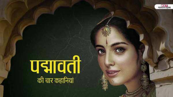 watch four stories associated with rani padmavati