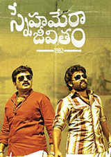 snehamera jeevitham telugu movie review