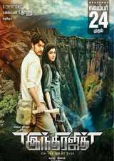 indrajith tamil movie review