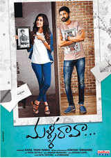 malli raava telugu movie review rating
