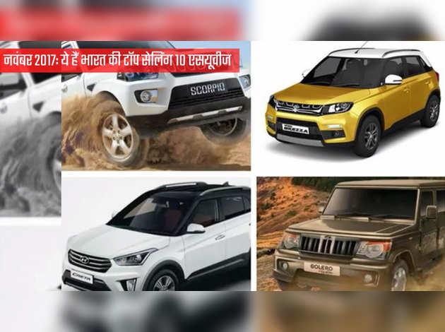 ब्रेजा से लेकर टाटा नेक्सॉन तक, ये हैं भारत की टॉप सेलिंग 10 SUVs