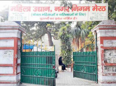 मेरठ में नगर निगम का महिलाओं के लिए पार्क