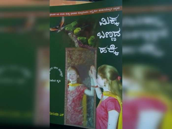 15ನೇ ವಯಸ್ಸಿಗೇ ಆತ್ಮಕಥೆ ಬರೆದ ಸೋನಿಯಾ ಪ್ರಪಂಚದ ಅತಿ ಕಿರಿಯ, ಭಾರತದ ಪ್ರಥಮ ಅಲ್ಬೈನೋ ಬಾಲೆ