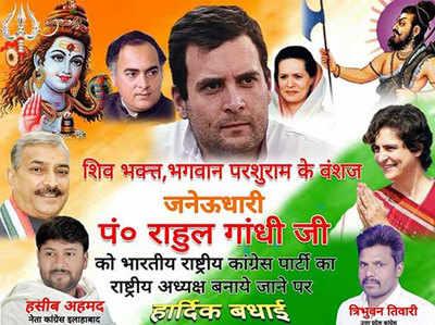इसी पोस्टर में कांग्रेस नेता ने बताया राहुल गांधी को परशुराम का वंशज