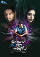 kutumba katha chitram telugu movie review rating