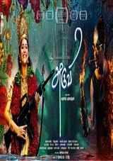 aruvi tamil movie review
