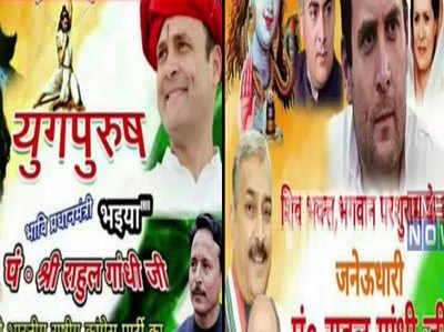UP: कांग्रेस समर्थकों ने राहुल गांधी को पोस्टर्स में बताया पंडित