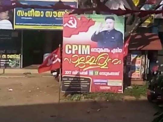 केरल में लगे पोस्टर