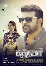masterpiece review in malayalam