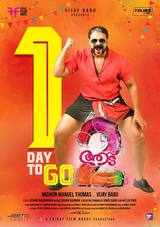 aadu 2 malayalam movie review and rating