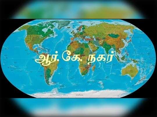 உலக டிரெண்டில் இடம் பிடித்த ஆர்.கே. நகர்!
