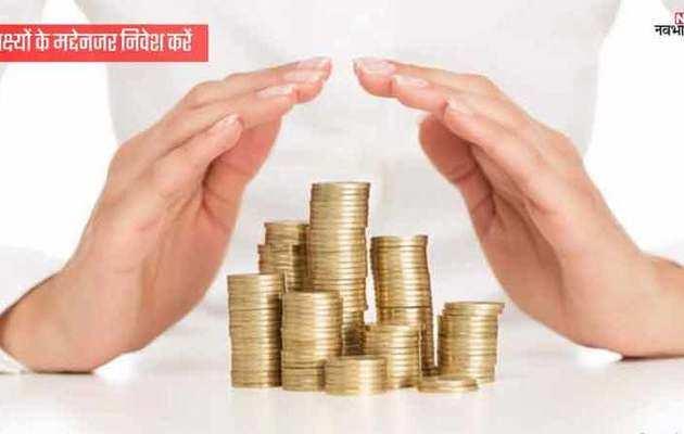 नोबेल विजेता से सीखें बचत-निवेश के 4 सूत्र