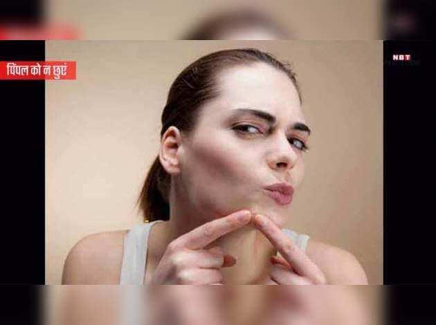 pimples on face removal tips: न लें पिंपल की टेंशन, अपनाएं ये उपाय