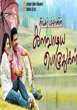 kalavaadiya pozhuthugal movie review