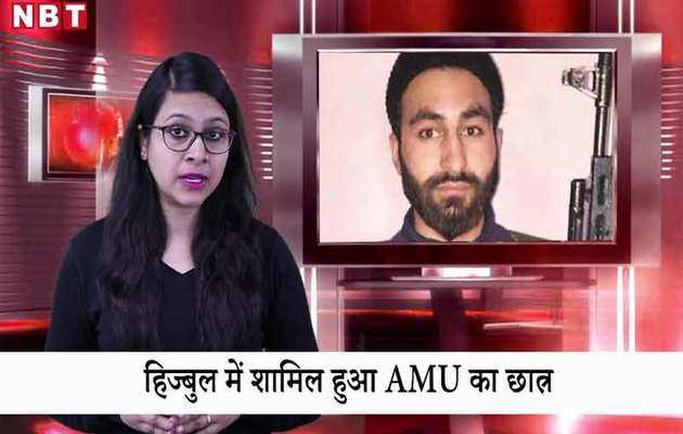हिज्बुल में शामिल हुआ अलीगढ़ मुस्लिम यूनिवर्सिटी का स्टूडेंट। देखें, देश-दुनिया की टॉप न्यूज...