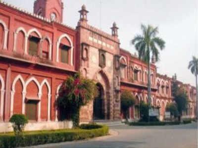 अलीगढ़ मुस्लिम यूनिवर्सिटी (फाइल फोटो)