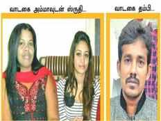 covai girl cheated on matrimony websites arrested by coimbatore cyber crime police