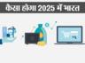 2025 में 4 गुना अमीर होंगे भारतीय