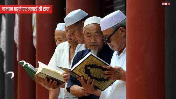 उइगुर मुस्लिमों से क्यों डरा है चीन, जानें सब कुछ